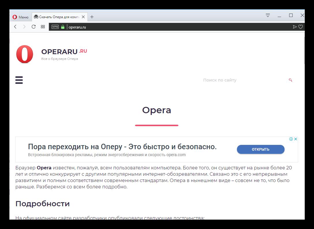 Rezhim-privatnogo-prosmotra-v-Opera.png