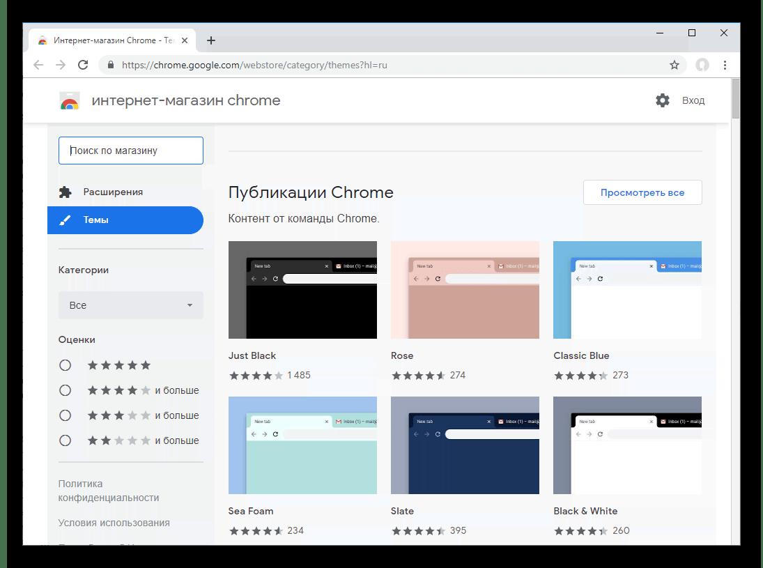 Temy-v-Google-Chrome.png