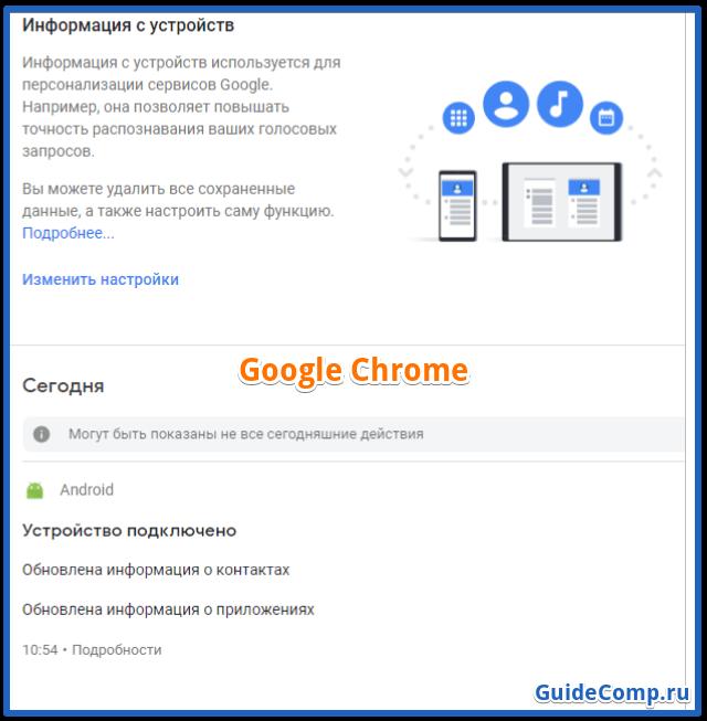 23-11-chto-luchshe-google-chrome-ili-yandex-browser-17.png