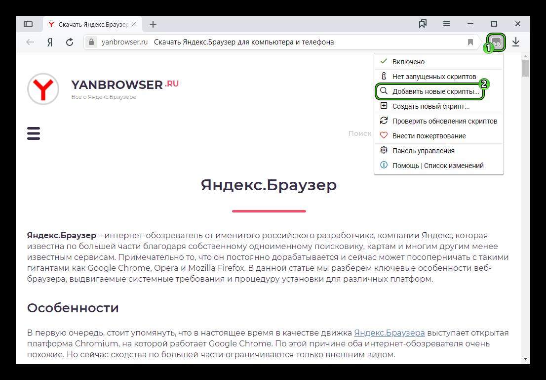Dobavit-novye-skripty-v-Tampermonkey-dlya-YAndeks.Brauzera.png