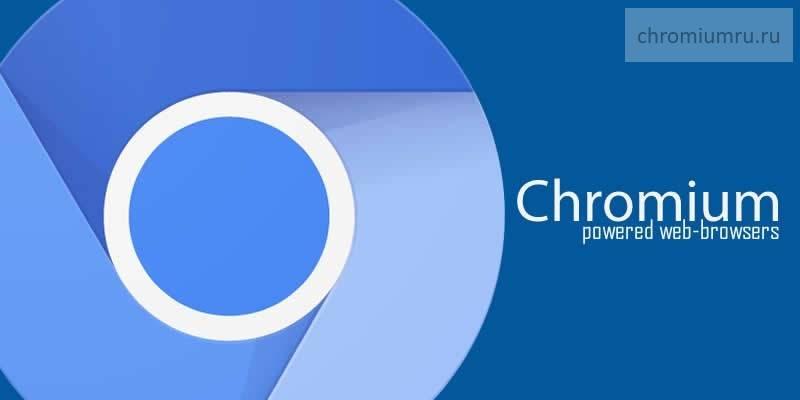 Браузер-Chromium.jpg