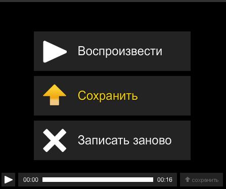 zagruzit-video-s-kameri.png