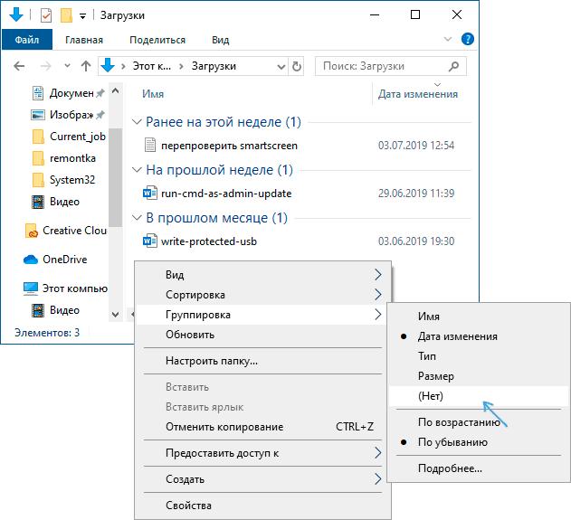 Отключение группировки в папке Загрузки Windows 10