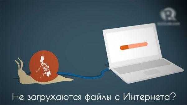 faili-internet.jpg