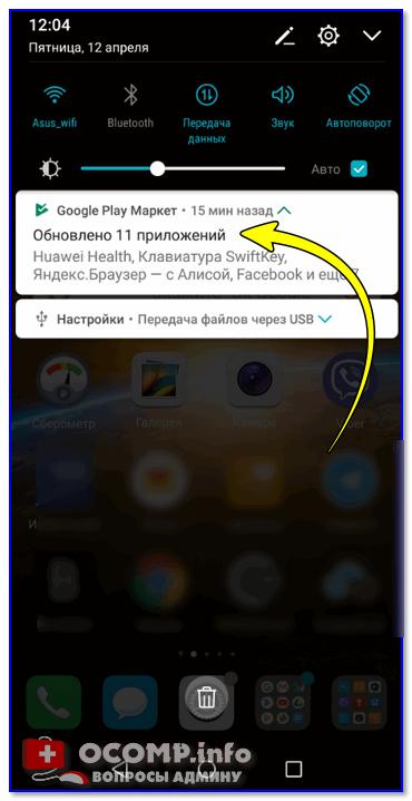 Obnovleno-11-prilozheniy-uvedomlenie-na-Android.png