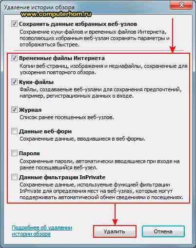 kak_pochistit_kesh_v_explorer_02.jpg