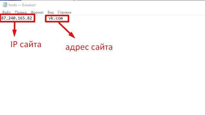redaktirovanie_fajla_hosts.jpg