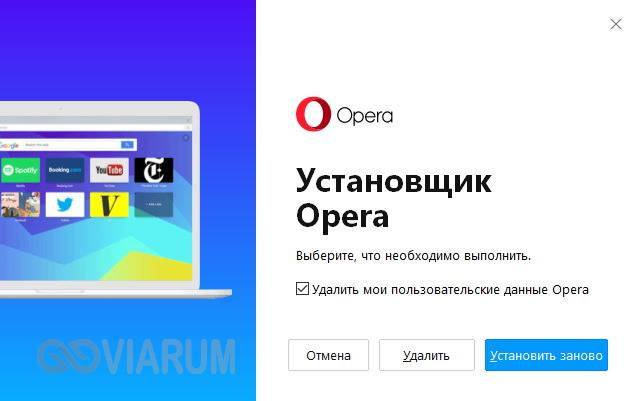 ne-rabotaet-vpn-opera-5.jpg