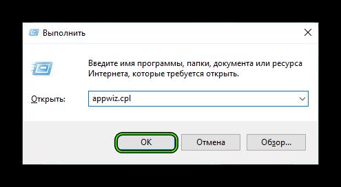 Zapusk-appwiz.cpl-cherez-Vypolnit.png