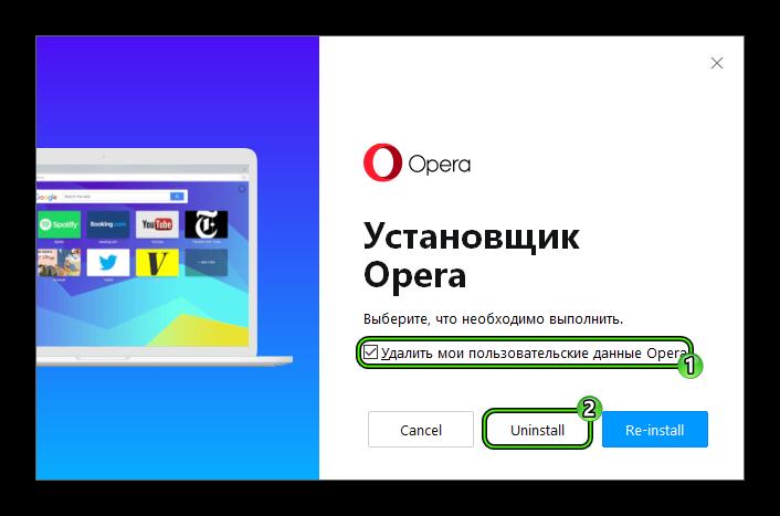 Udalenie-brauzera-Opera-s-kompyutera.png