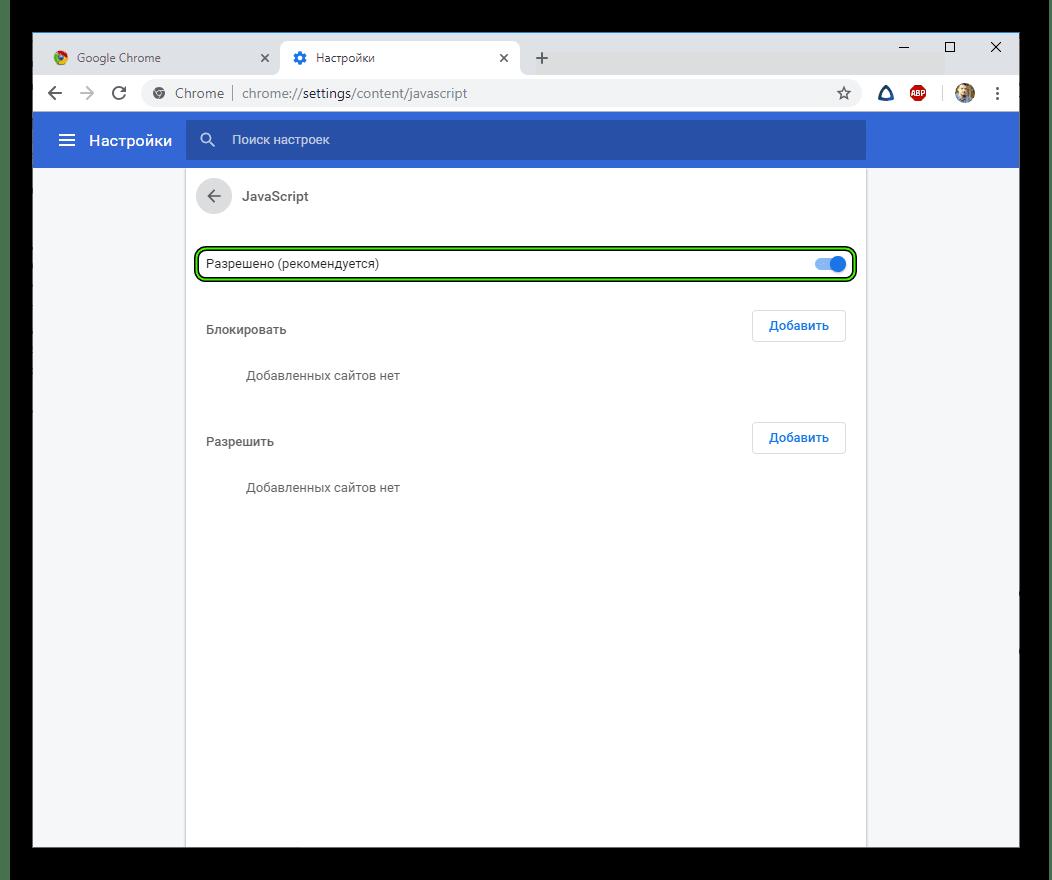 Aktivatsiya-JS-v-nastrojkah-Chrome.png