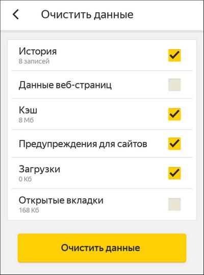 vybor-dannyh-dlya-udaleniya.png