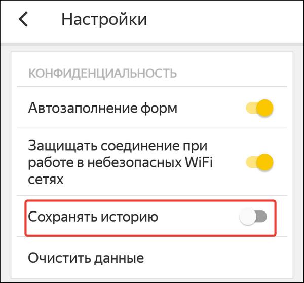 otklyuchenie-sohraneniya-istorii-1.png