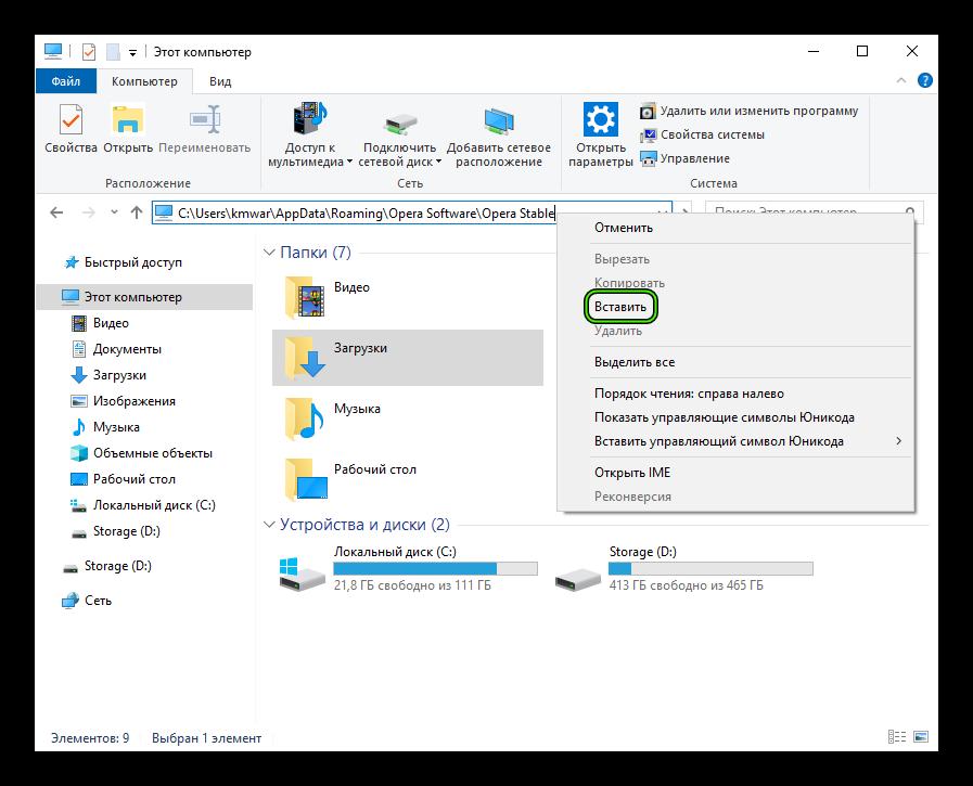Bystryj-perehod-v-polzovatelskij-katalog-Opera-v-Provodnike-Windows.png