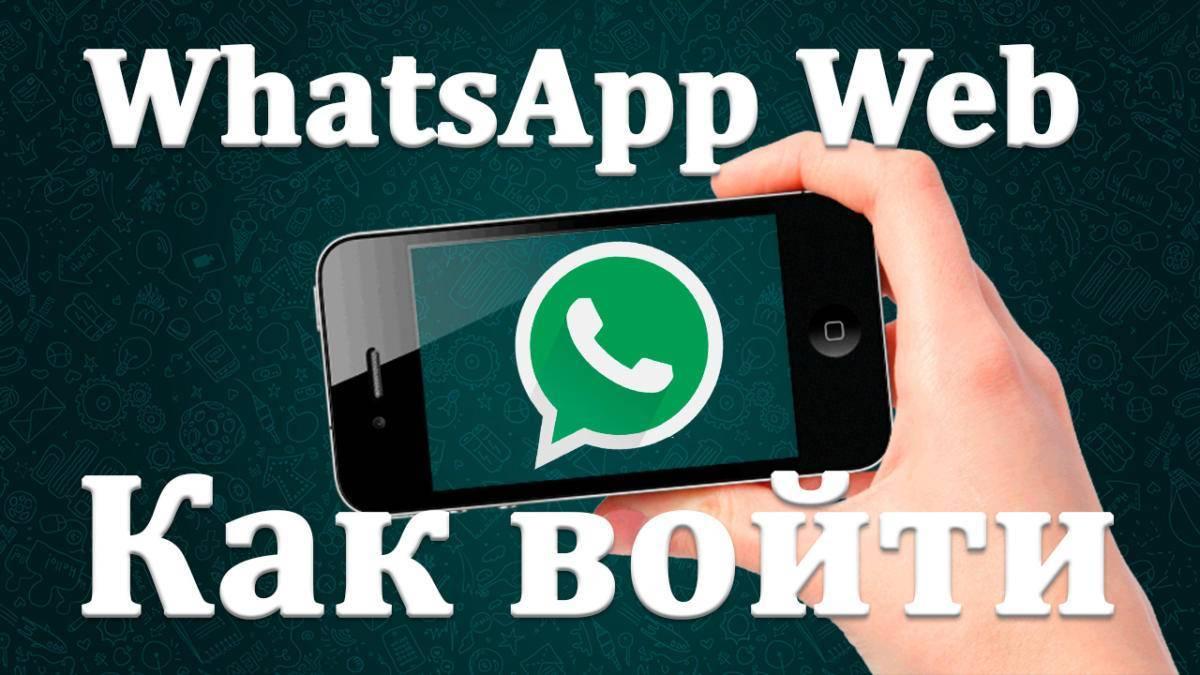 whatsaap-web.jpg
