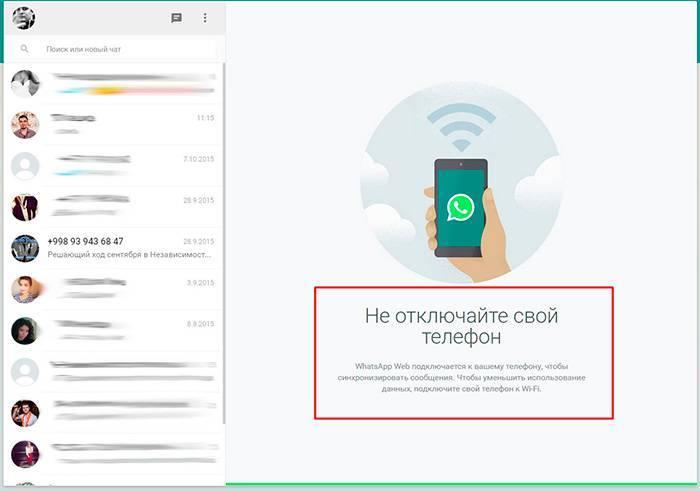 whatsaap-web-interface.jpg