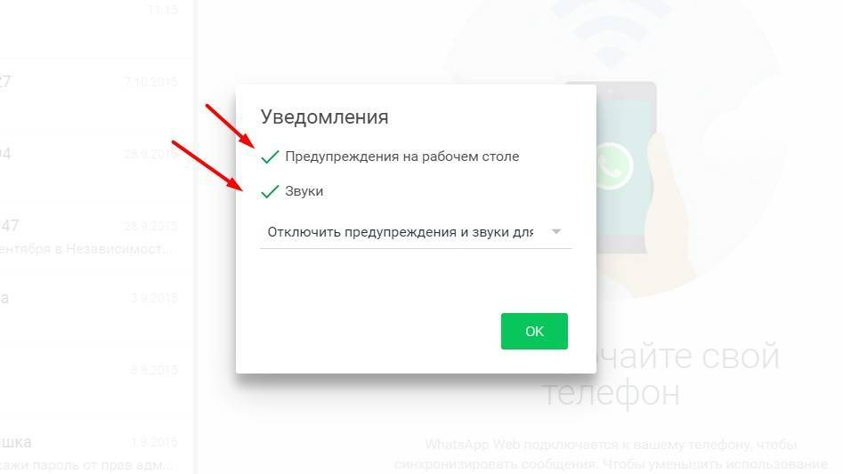 uvedomlenya-whatsapp-web.jpg