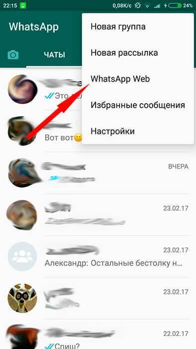 kak-ustanovit-whatsapp-na-kompyuter-1.jpg