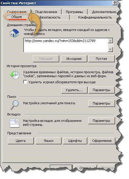 yandex_poisk_v_ie_3.jpg