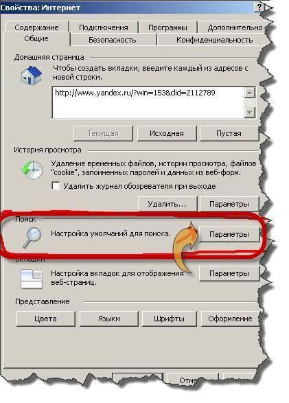 yandex_poisk_v_ie_4.jpg