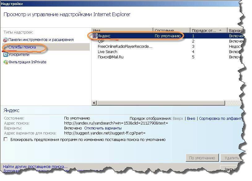 yandex_poisk_v_ie_5.jpg
