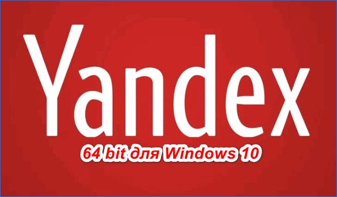 YAndeks-64-bit.png