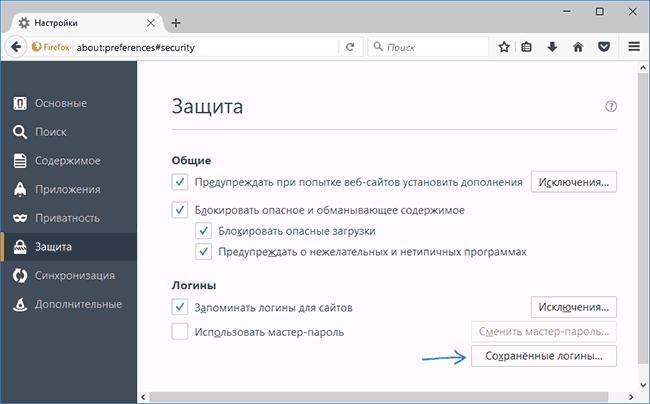 Управление паролями в Mozilla Firefox