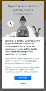 istoriya_poiska_7-151x300.png
