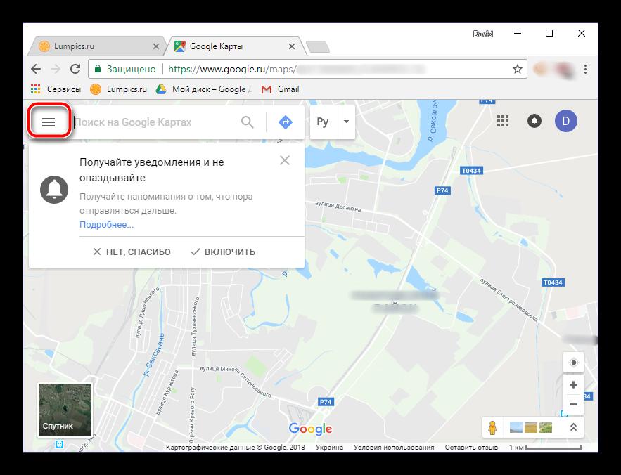 Knopka-Menyu-v-Google-Maps.png