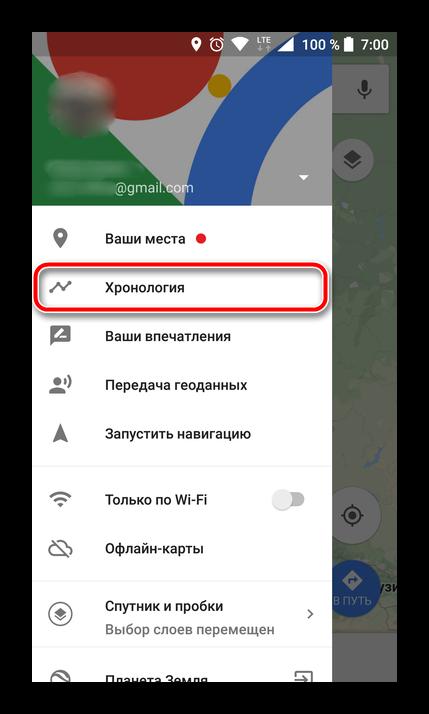 Hronologiya-v-mobilnom-Google-Maps.png