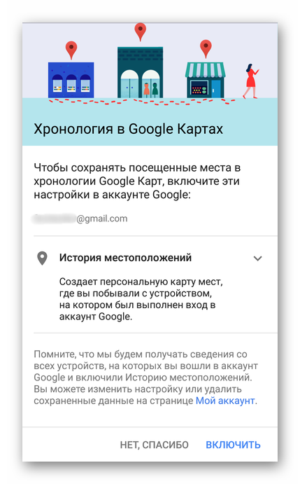 Vklyuchenie-hronologii-v-mobilnom-Google-Maps.png