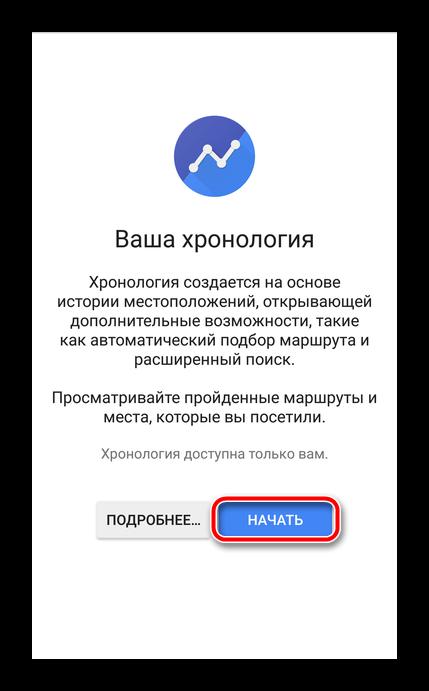 Nachalo-vedeniya-hronologii-v-mobilnom-Google-Maps.png