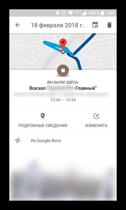 Otobrazhenie-mesta-v-hronologii-v-mobilnom-Google-Maps.png