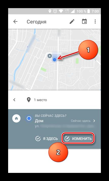 Izmenenie-mesta-v-hronologii-v-mobilnom-Google-Maps.png