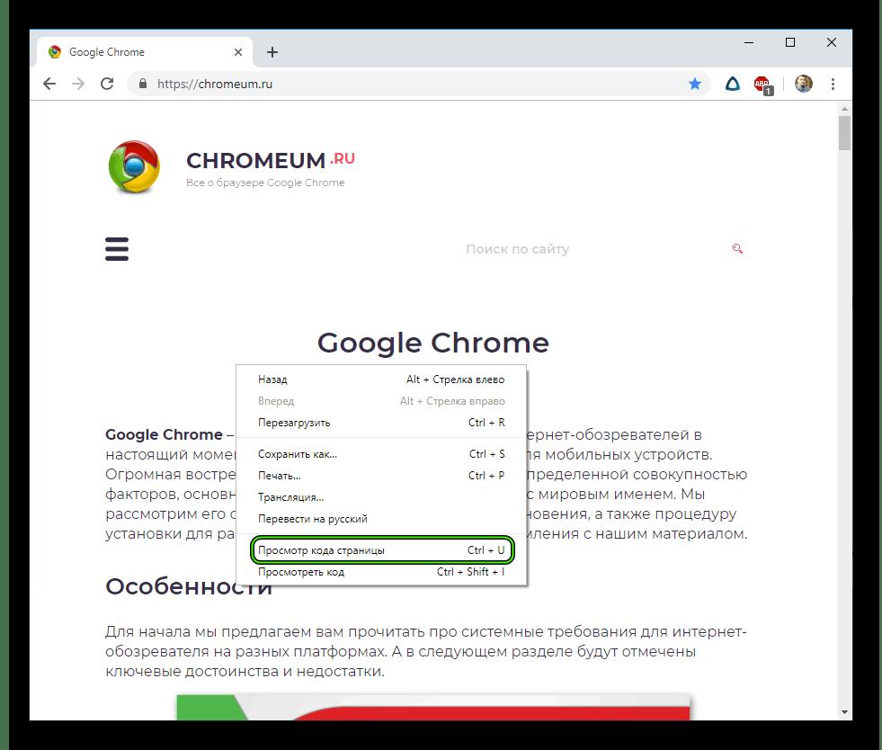 Punkt-Prosmotr-koda-stranitsy-v-Google-Chrome.png
