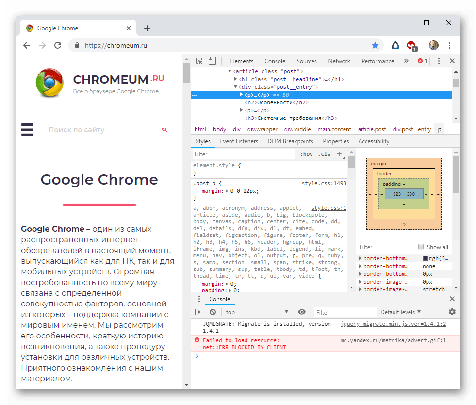 Prosmotr-koda-elementa-na-stranitse-v-Google-Chrome.png