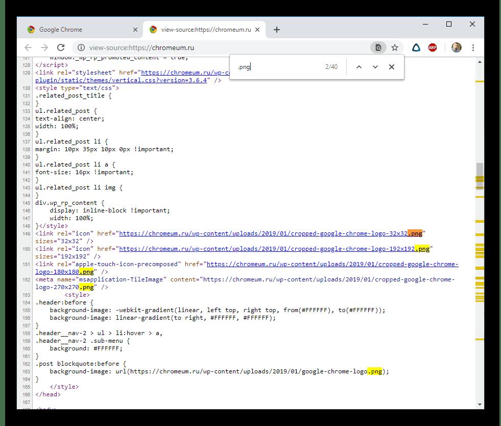 Poisk-po-ishodnomu-kodu-stranitse-v-Google-Chrome.png