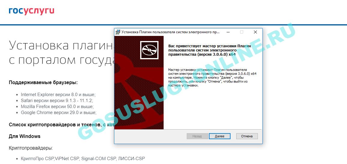 plagin-dlya-gosuslug_5.png