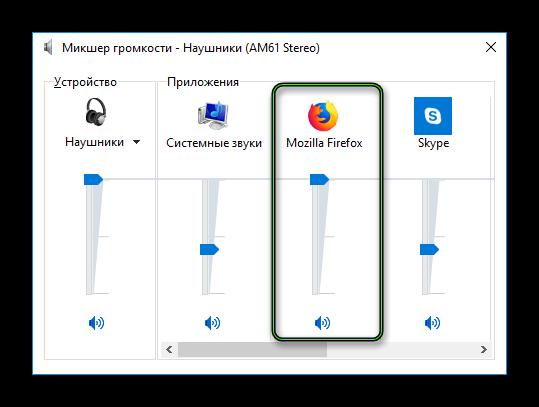 Nastrojka-gromkosti-Firefox-v-mikshere-Windows.png