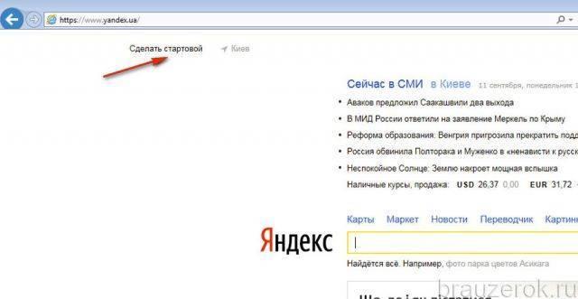 startovaya-str-ie-13-640x331.jpg