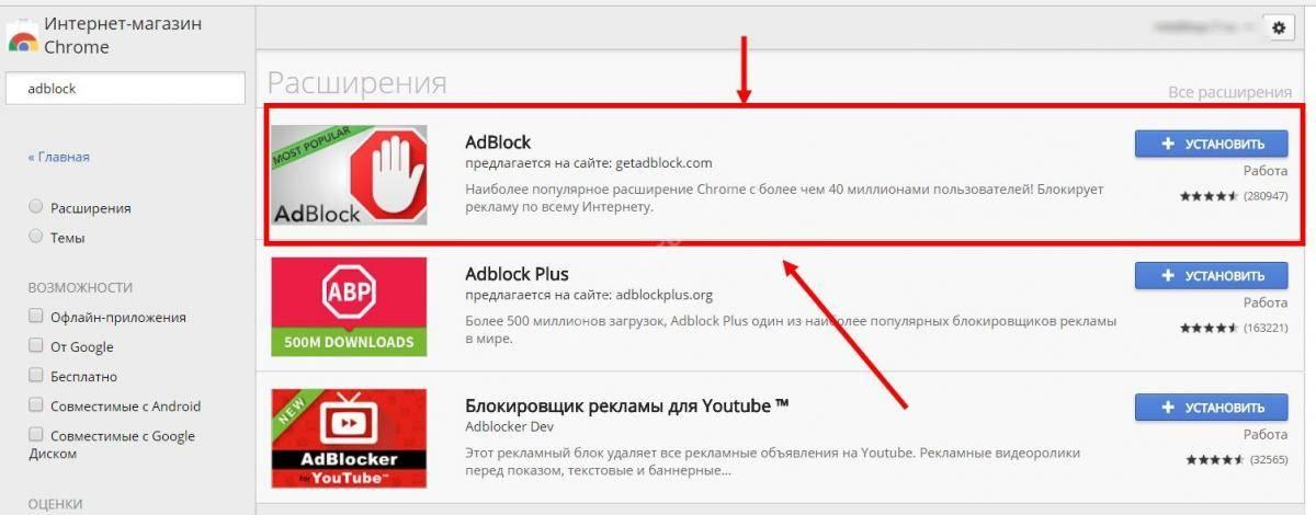 AdBlock-Plus1.jpg