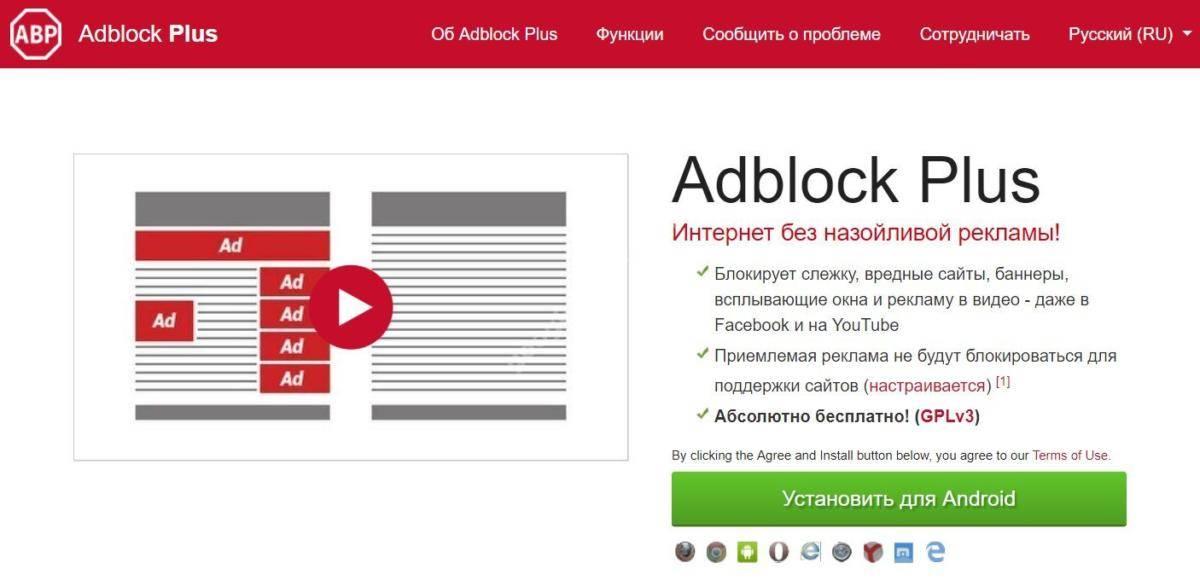 AdBlock-dlya-android.jpg