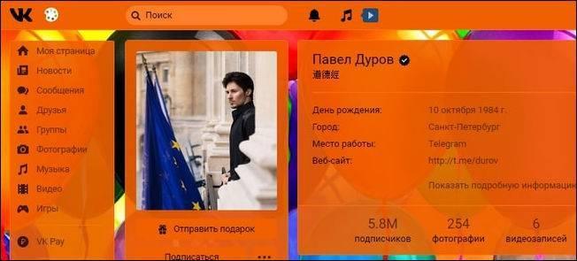 oranzhevaya-tema-vk.jpg