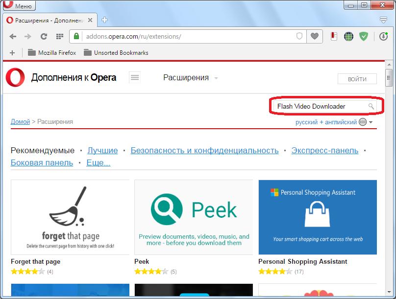 Poisk-rasshireniya-Flash-Video-Downloader-dlya-Opera.png
