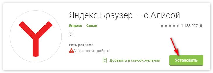 ustanovka-yandeks-brauzer-na-planshet.png