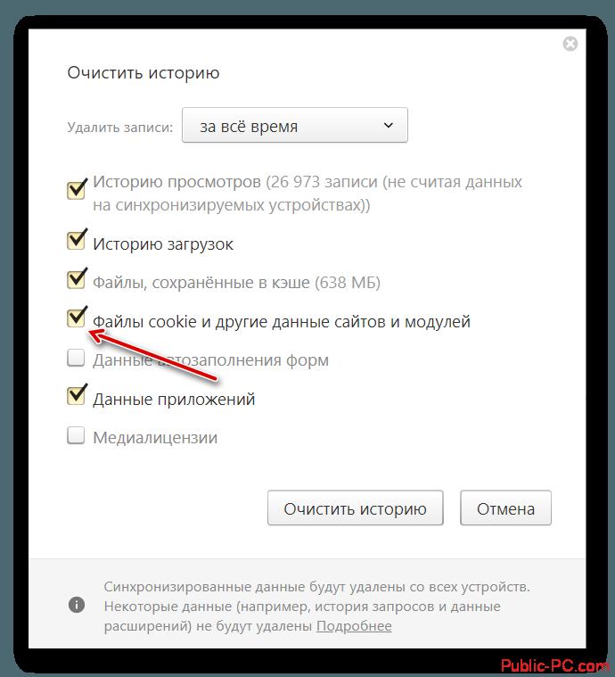 Nastroika-ochistki-istorii-v-Yandex-Brauser.png