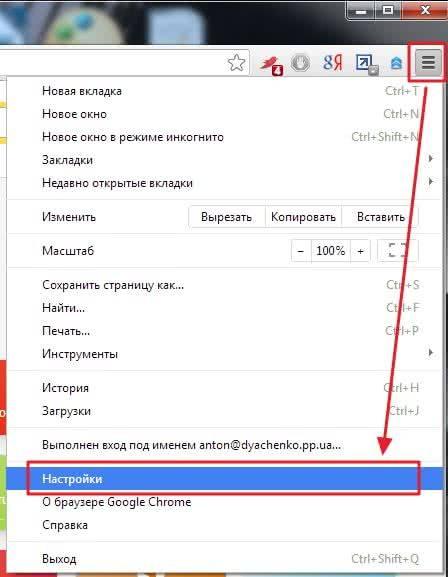 Glavnoe-menyu-Google-Chrome.jpg