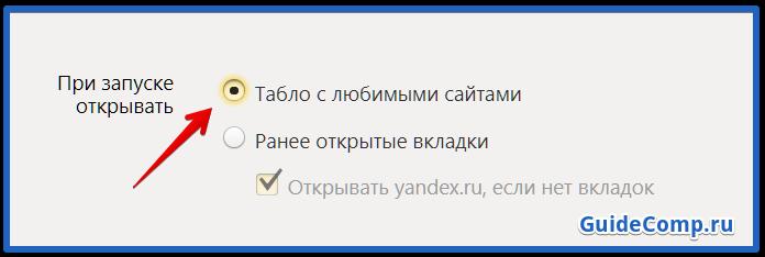 17-10-kak-v-yandex-brauzere-uvelichit-skorost-raboty-1.png
