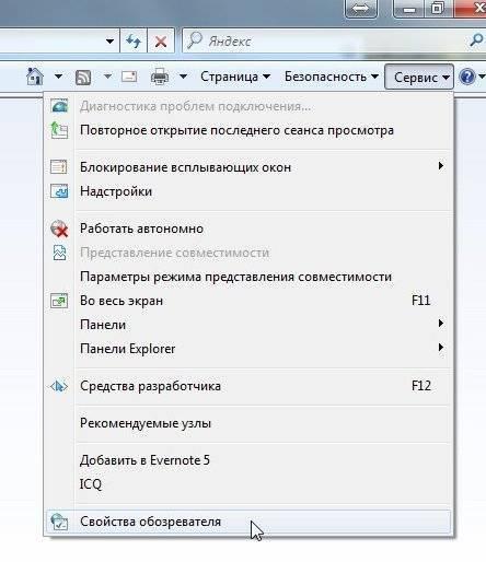 Internet_Explorer_tools-1.jpg