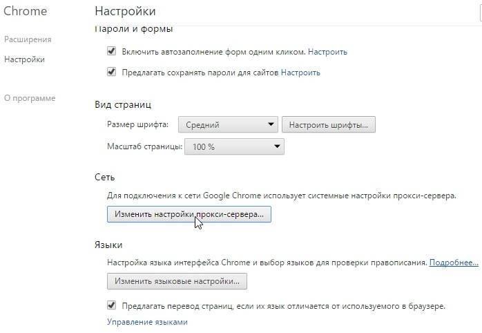 chrome_proxy_settings.jpg